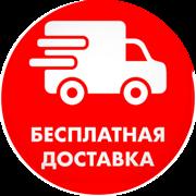 akciya-dostavka-besplatno-longtail.png